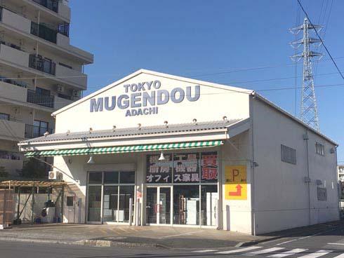 無限堂東京店