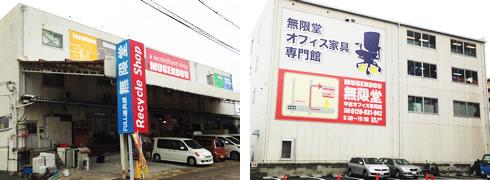 無限堂大阪店