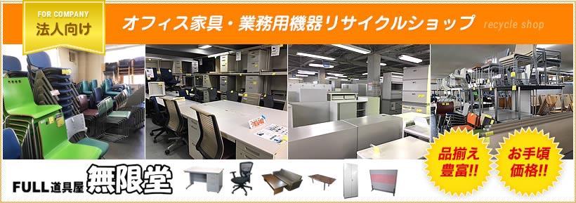 法人向けのオフィス家具・業務用機器リサイクルショップ 無限堂