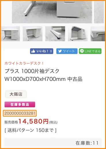 モバイル版商品ページの商品番号位置