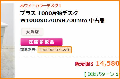 パソコン版商品ページの商品番号位置