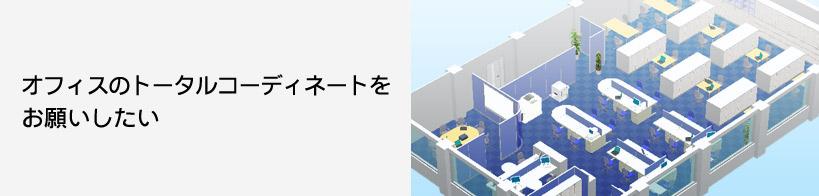 オフィスのトータルコーディネート、レイアウト設計をお願いしたい。