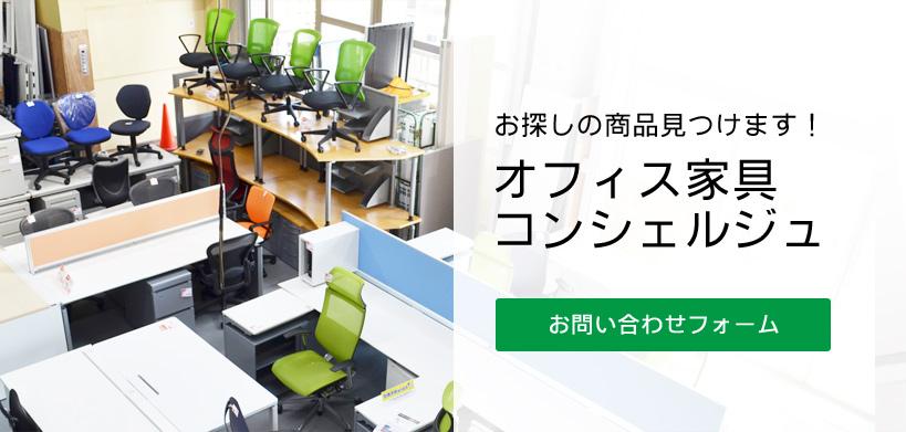 お探しのオフィス家具がある、送料を安くしたいなど、あらゆるご要望にお応えします!