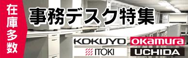 オフィス家具4大メーカー事務デスク特集!
