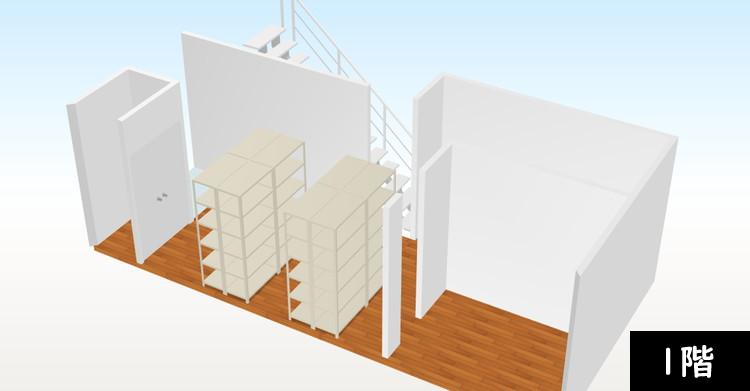 【追加納品】事例4 事務所+収納室(2フロア分) 1